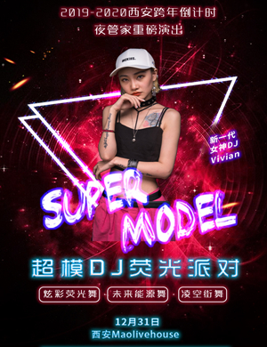西安超模DJ熒光派對