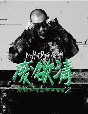 MC HotDog热狗郑州演唱会
