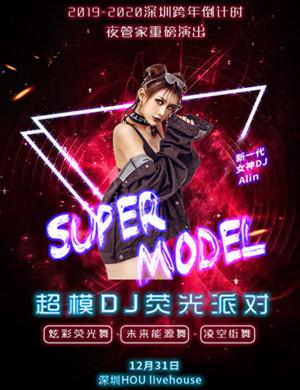 深圳超模DJ熒光派對
