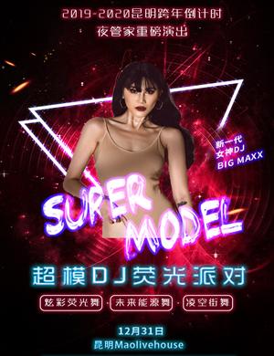 昆明超模DJ熒光派對