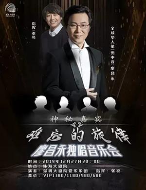 廖昌永珠海音乐会