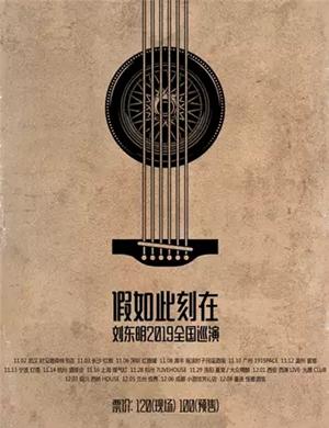 劉東明成都演唱會