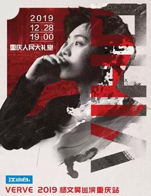 楊文昊舞蹈巡演重慶站