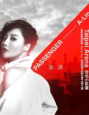 2020A-Lin黄丽玲台北演唱会