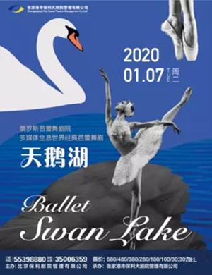 芭蕾舞劇天鵝湖蘇州站
