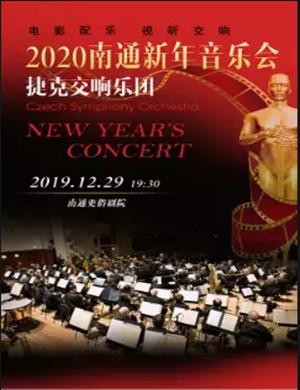 南通新年音樂會