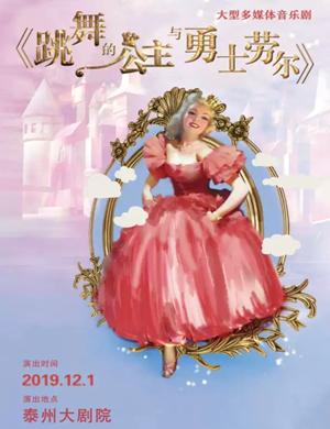 兒童劇跳舞公主和勇士勞爾泰州站