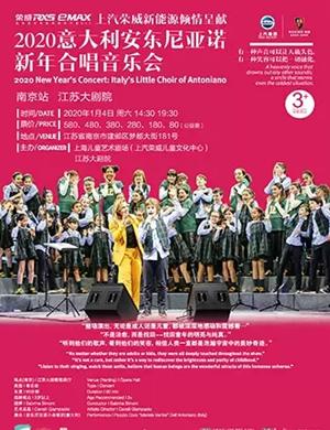 安东尼亚诺南京音乐会
