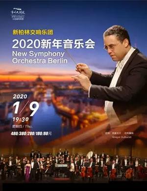 新柏林交响乐团常州音乐会