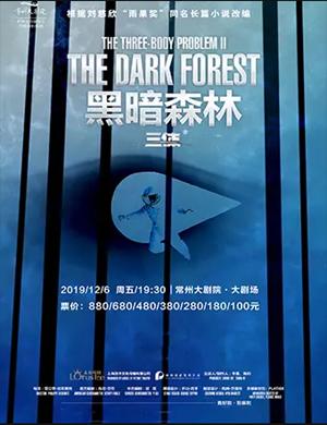 舞臺劇三體黑暗森林常州站