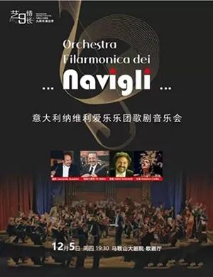 納維利愛樂樂團馬鞍山音樂會