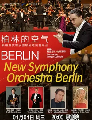 新柏林交響樂團福州音樂會