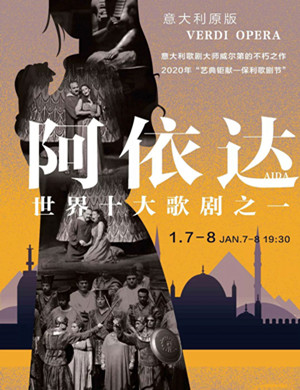歌舞剧阿依达杭州站