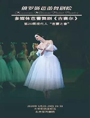 芭蕾舞剧吉赛尔北京站
