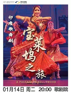歌舞劇寶萊塢之旅福州站