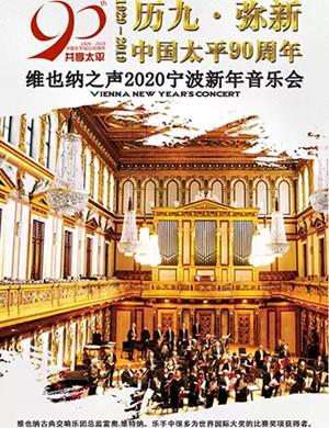 维也纳之声宁波音乐会