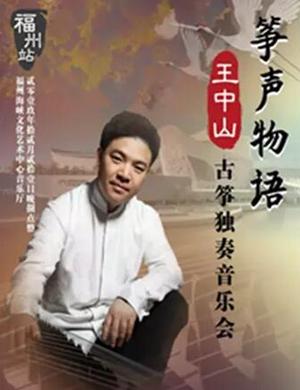 王中山福州音樂會