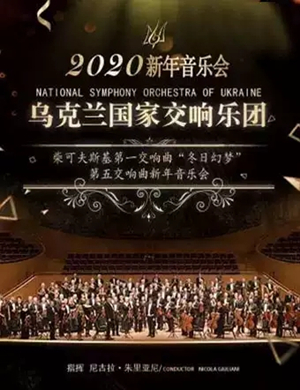 烏克蘭國家交響樂團西安音樂會