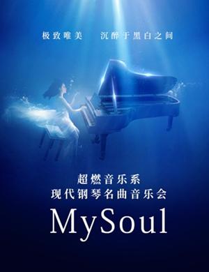 MY SOUL西安音樂會