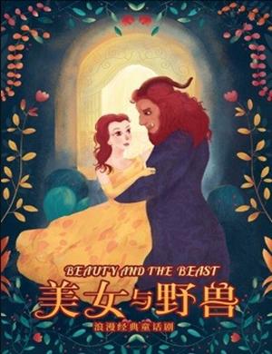 2020童話劇美女與野獸石家莊站