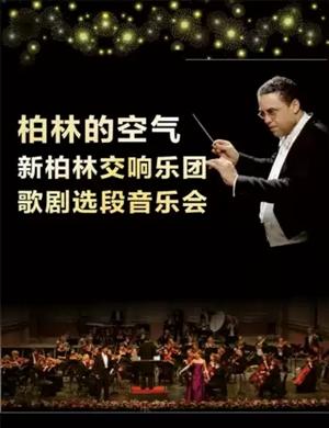 新柏林交响乐团武汉音乐会