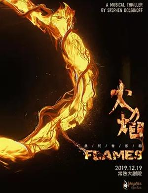 音乐剧FLAMES火焰常熟站