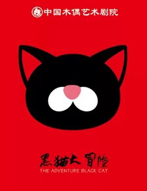 舞台剧黑猫大冒险北京站