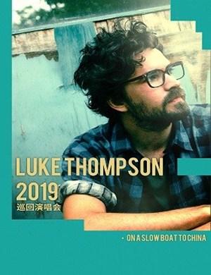 Luke Thompson北京演唱会
