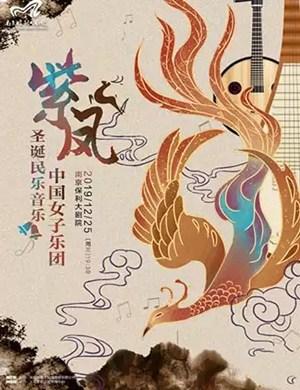 紫凤中国女子乐团南京音乐会