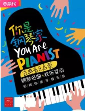 你是钢琴家苏州音乐会