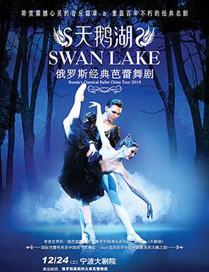 芭蕾舞剧天鹅湖宁波站