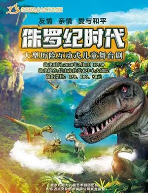 2020儿童剧侏罗纪时代昆山站