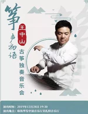 王中山珠海音乐会
