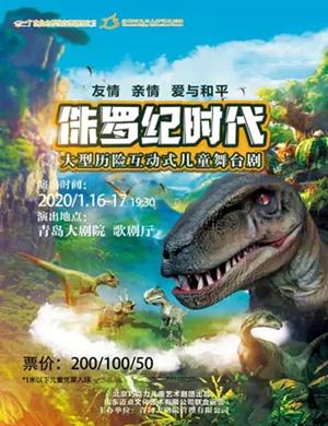 舞台剧侏罗纪时代青岛站
