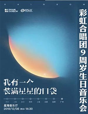 彩虹室内合唱团广州音乐会