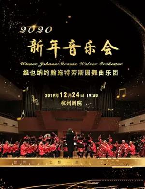 施特劳斯圆舞曲乐团杭州音乐会