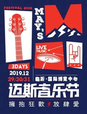 2019临沂迈斯音乐节