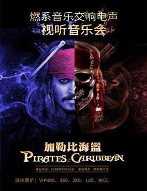 加勒比海盗西安音乐会