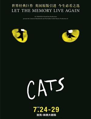 2020音樂劇貓CATS西安站