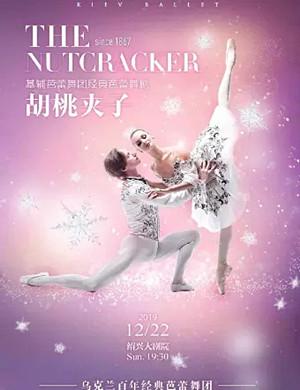 芭蕾舞剧胡桃夹子绍兴站