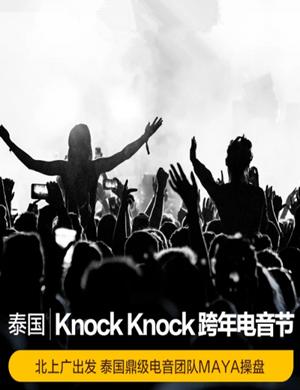 2020泰國Knock Knock電音節