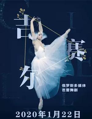 2020芭蕾舞剧吉赛尔聊城站