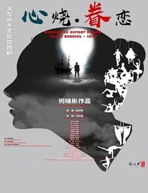 2020杂技剧心烧眷恋陵水站