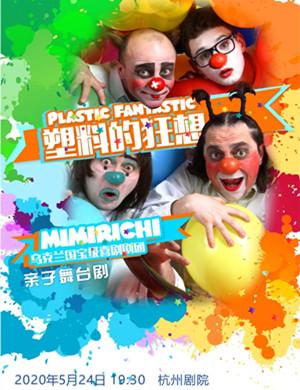 亲子剧塑料的狂想杭州站