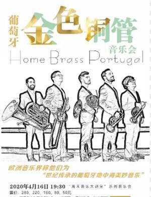 葡萄牙金色铜管杭州音乐会