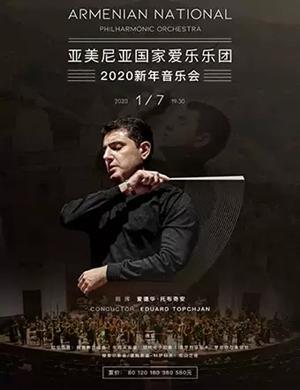 亚美尼亚爱乐乐团武汉音乐会