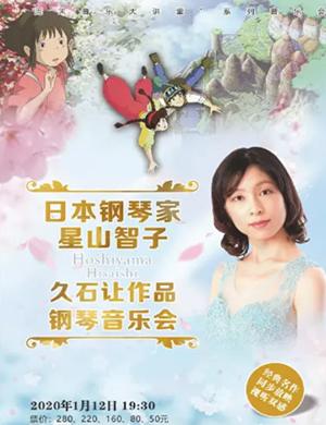 星山智子杭州音乐会