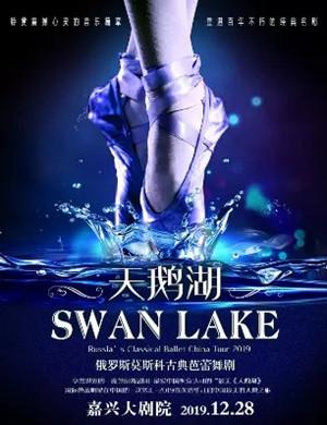 芭蕾舞剧天鹅湖嘉兴站