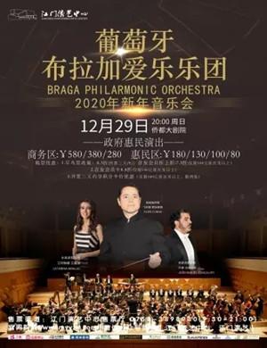 布拉加爱乐乐团江门音乐会