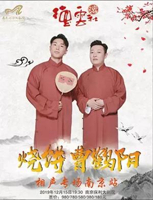 烧饼曹鹤阳南京相声专场